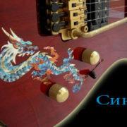 fire-dragon 3