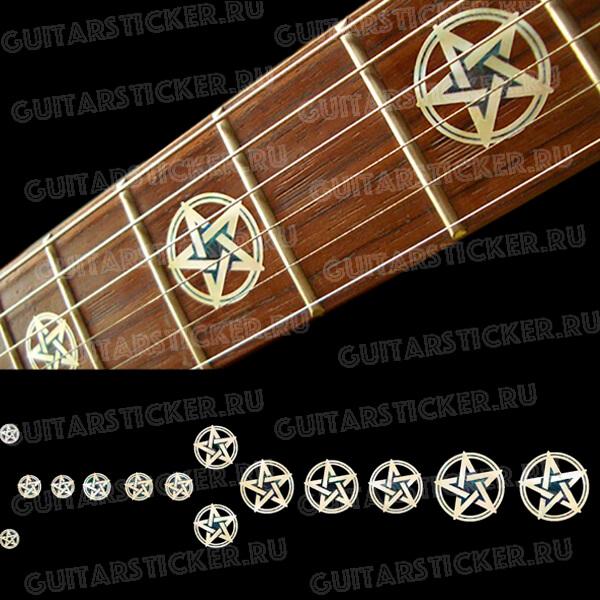 Купить наклейки на гриф гитары в виде пентаграммы