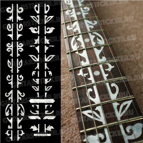 Комплект плющ на гриф гитары