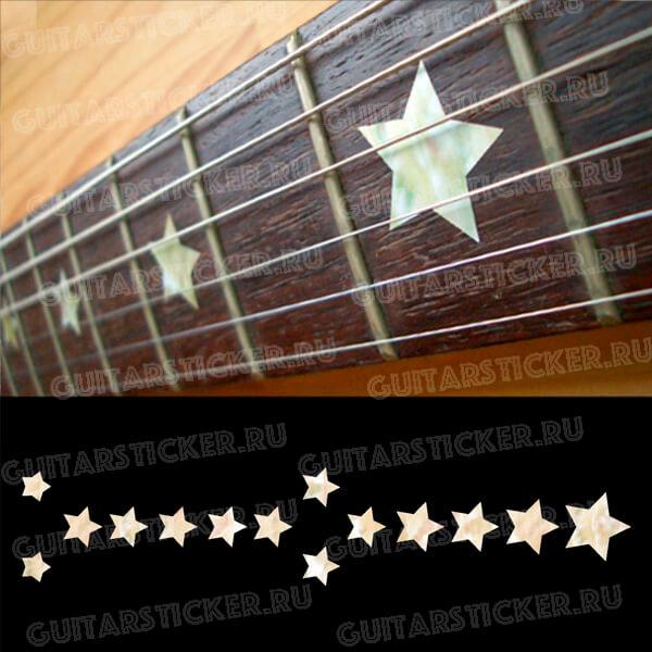 Купить наклейки на гриф гитары в виде звезд