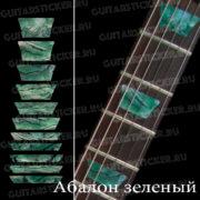 Трапеции для грифа гитары цвета зеленый абалон