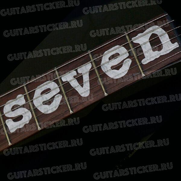 Купить наклейки Seven на гриф гитары