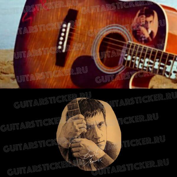 Наклейка с высоцким на гитару купить