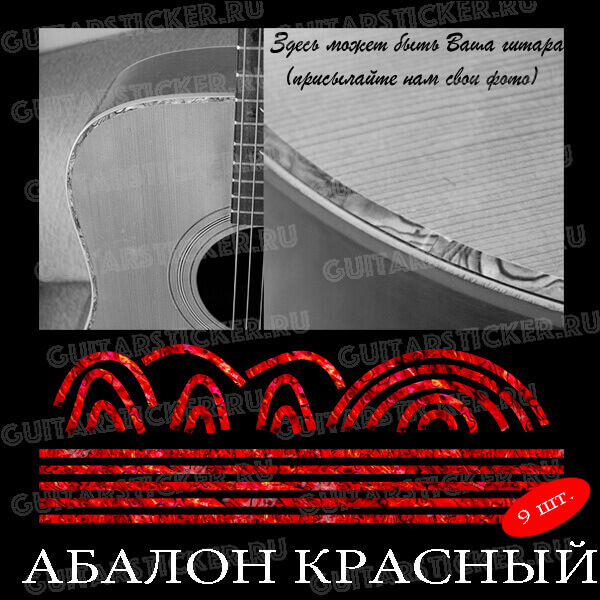 Купить набор полос для окантовки гитары красного цвета