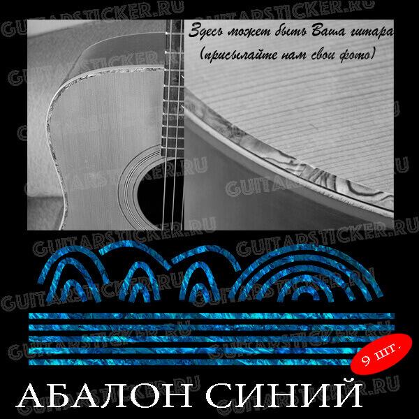 Купить окантовку для гитары цвет синий абалон