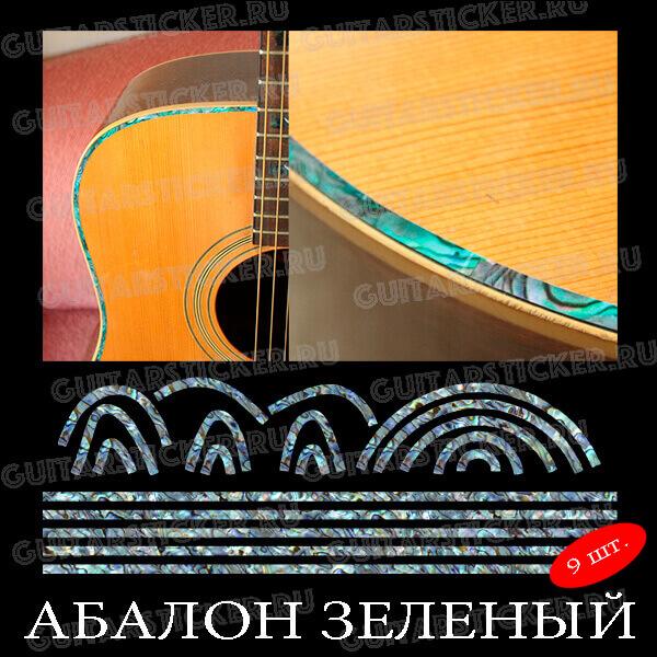 Цвет зеленый абалон купить полосы для окантовки гитары