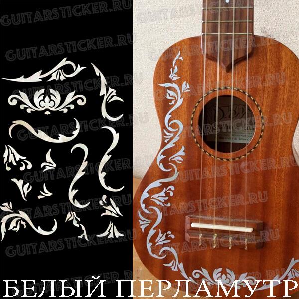 Виниловые наклейки для деки укулеле