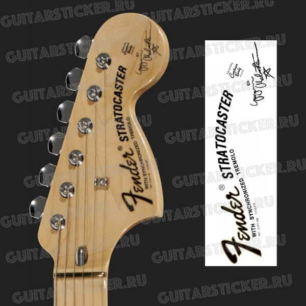 Купить сигнатуры для гитары Ингви Мальмстина
