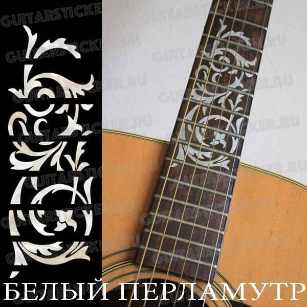 Купить красивые орнаменты наклейки и декали для гитары