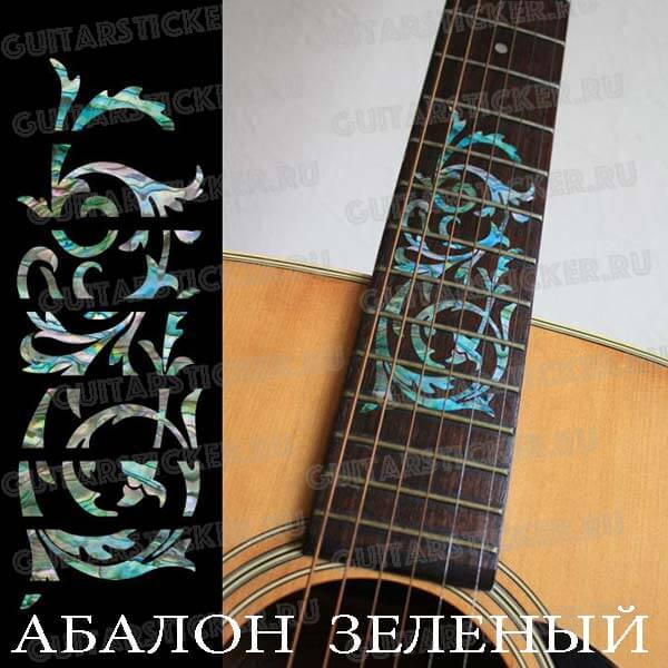 Орнамент на гитару цвета абалон зеленый