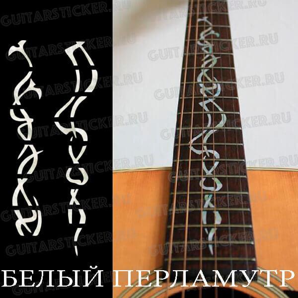 Наклейки на гриф гитары цвета белый перламутр
