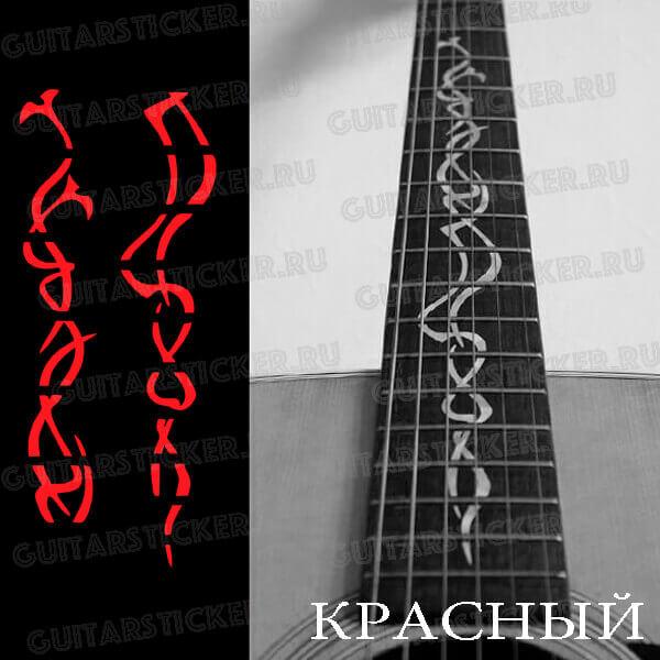 Как самому сделать наклейки для гитары из винила