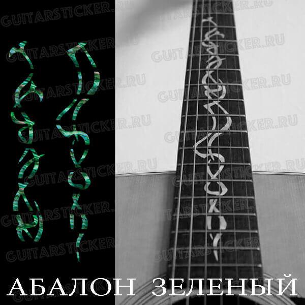 Купить инлей стикеры для гитары цвета зеленый абалон