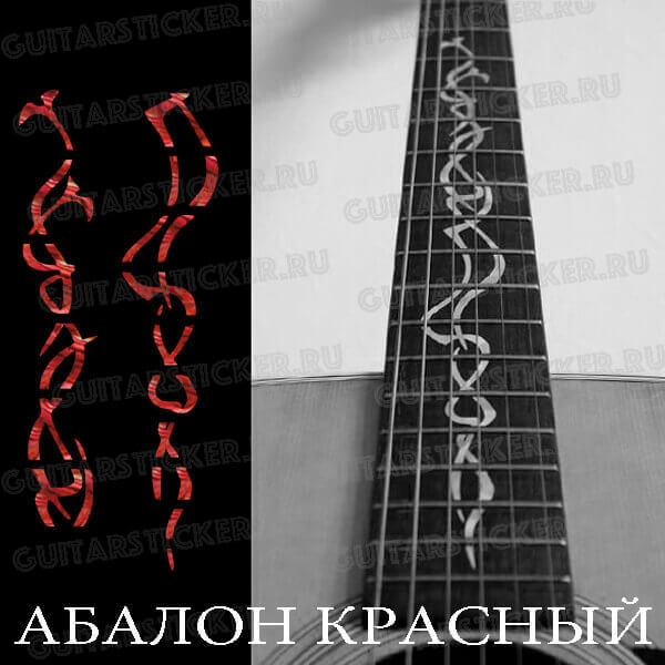 Магазин наклеек для гитары