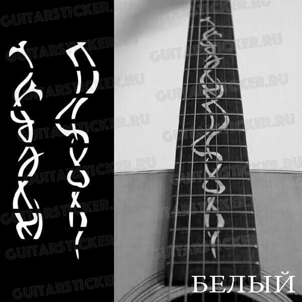 Купить дешевые наклейки для гитары