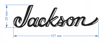 Размер Jackson