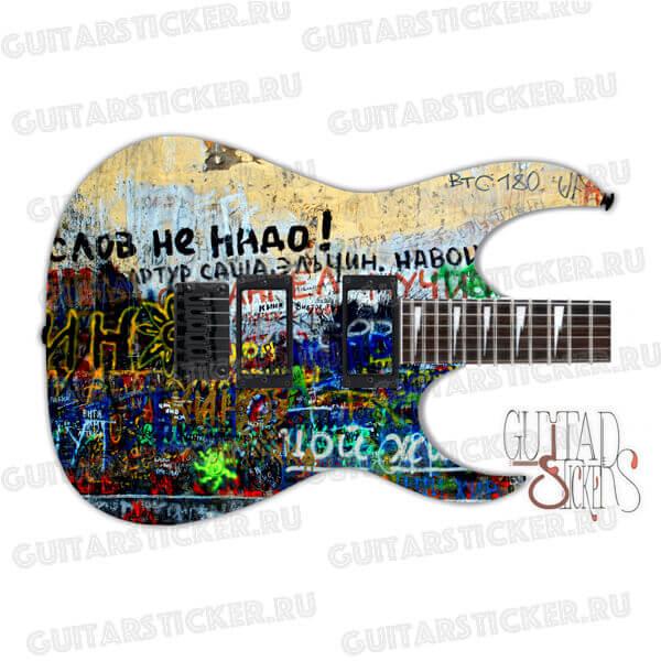 Обклеить гитару в стиле Стена Цоя