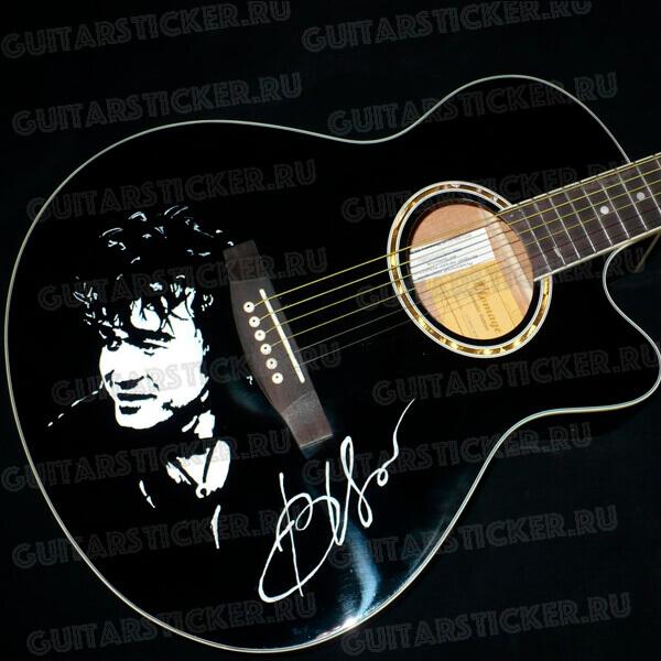 Купить наклейку на гитару портрета цоя и автограф