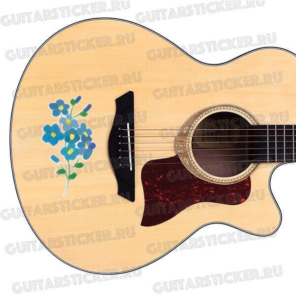 Незабудка купить наклейку для гитары