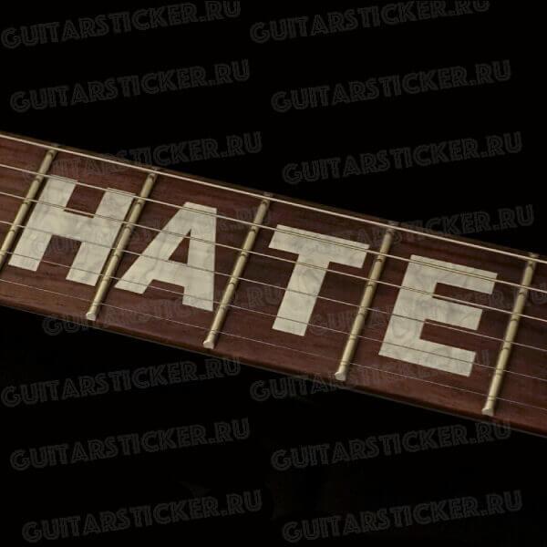 Наклейки HATE на гриф гитары